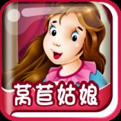 动画绘本·莴苣姑娘(格林童话)HD-BabyBooks